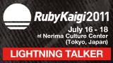 私は RubyKaigi2011 のLTで講演します。