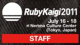 RubyKaigi2011 当日スタッフ