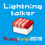 Ruby Kaigi 2015 (LT)