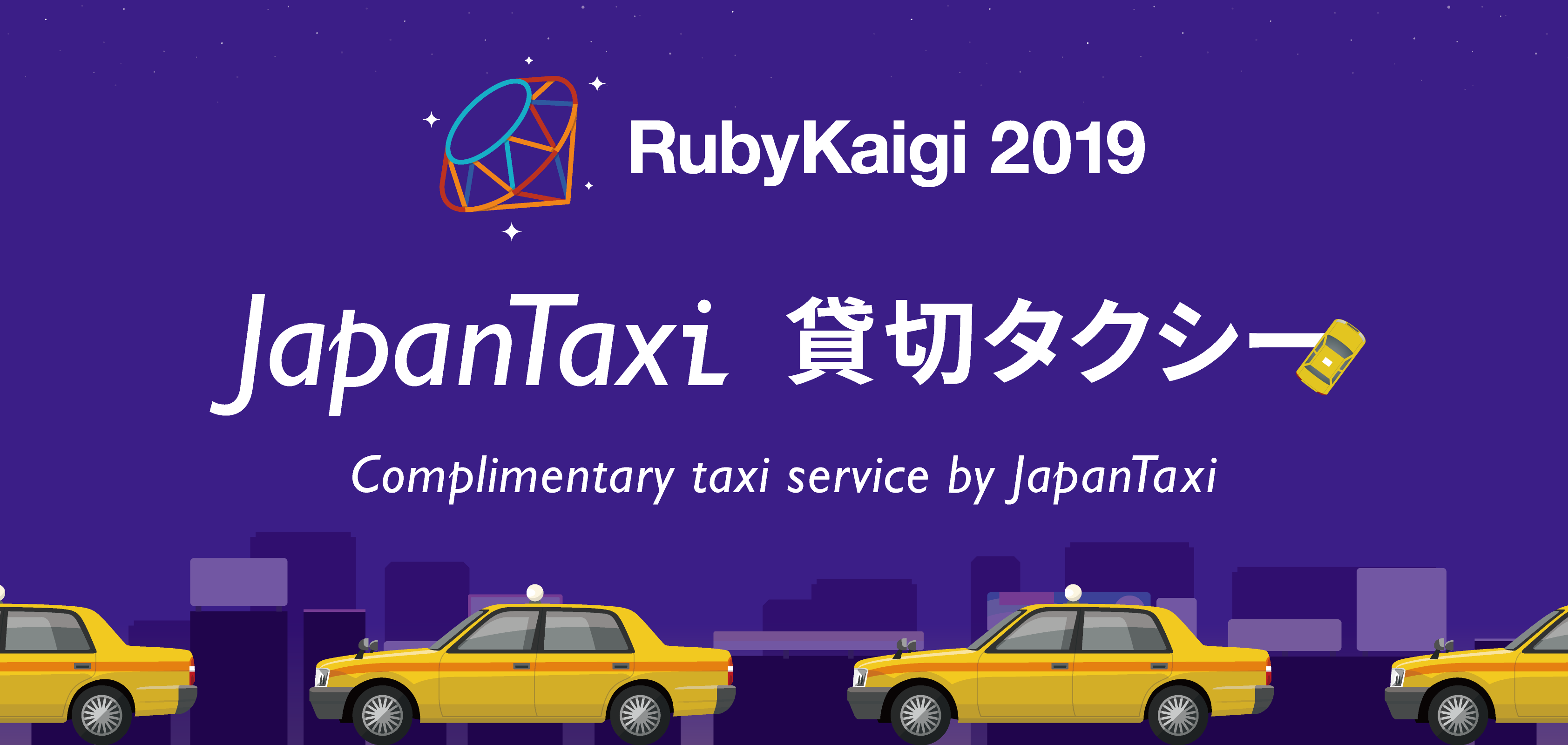 Complimentary Taxi Service by JapanTaxi